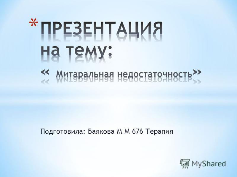 Подготовила: Баякова М М 676 Терапия