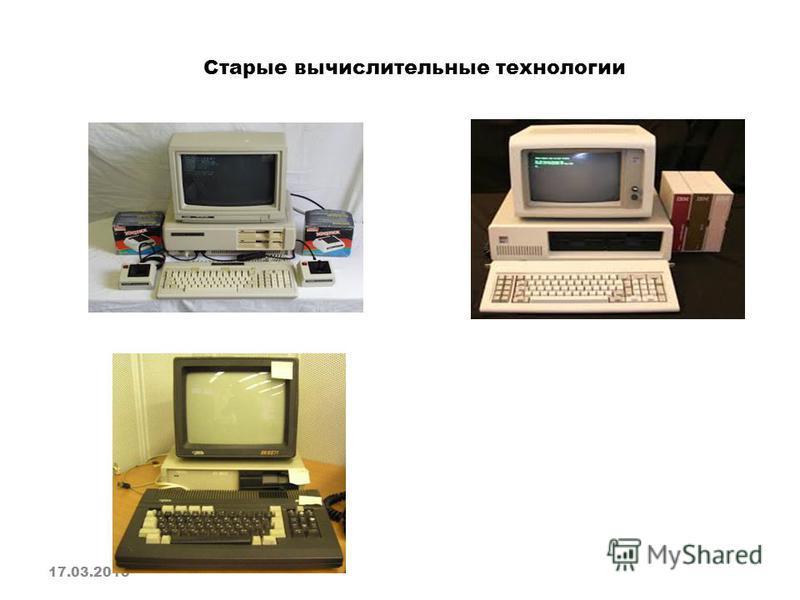 Старые вычислительные технологии