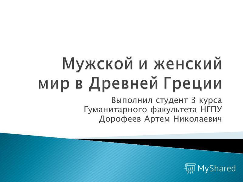 Выполнил студент 3 курса Гуманитарного факультета НГПУ Дорофеев Артем Николаевич