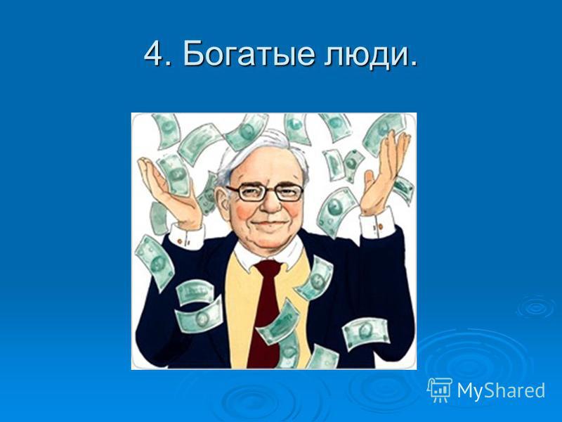 4. Богатые люди.