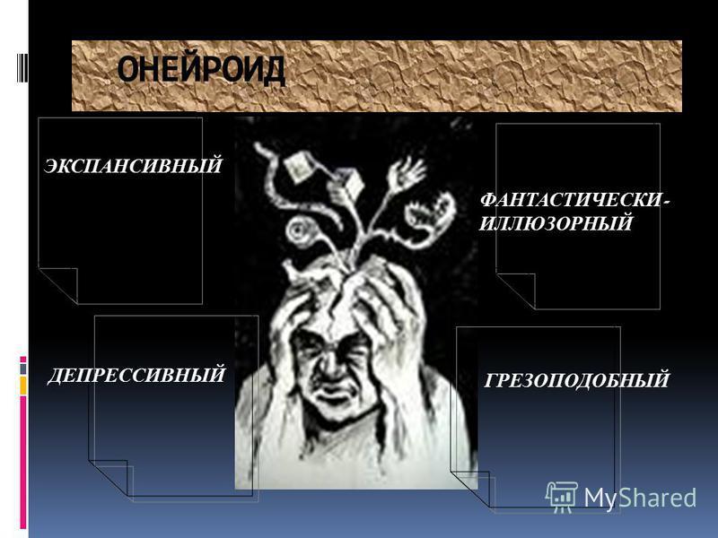 ОНЕЙРОИД труд ЭКСПАНСИВНЫЙ ДЕПРЕССИВНЫЙ ФАНТАСТИЧЕСКИ - ИЛЛЮЗОРНЫЙ ГРЕЗОПОДОБНЫЙ