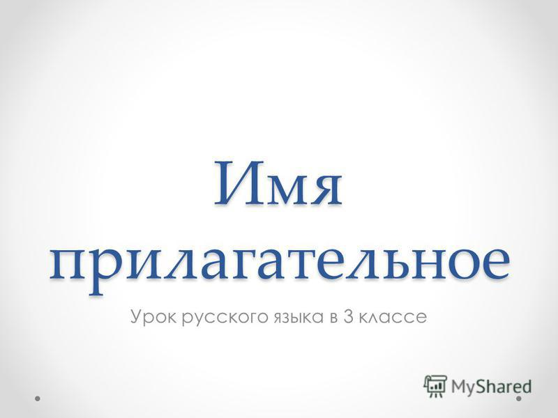 Имя прилагательное Урок русского языка в 3 классе