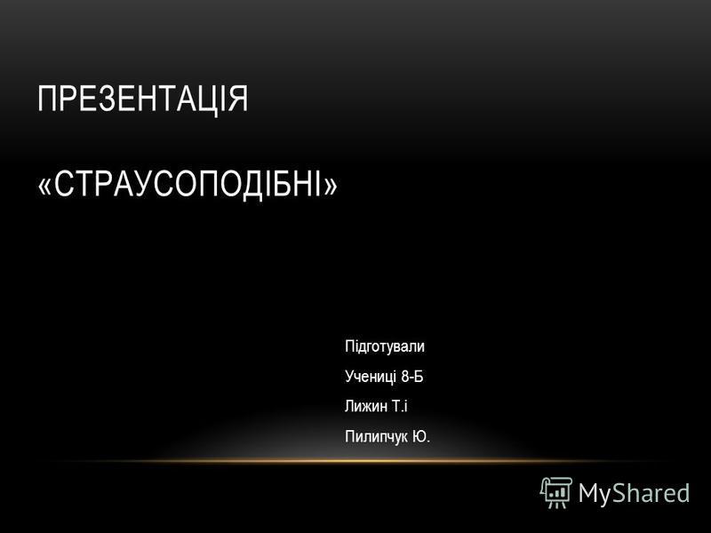 ПРЕЗЕНТАЦІЯ «СТРАУСОПОДІБНІ» Підготували Учениці 8-Б Лижин Т.і Пилипчук Ю.
