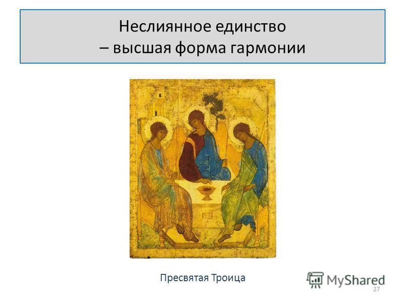 Неслиянное единство – высшая форма гармонии Пресвятая Троица 27