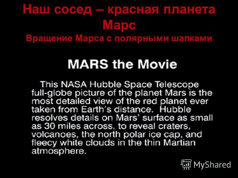 Наш сосед – красная планета Марс Вращение Марса с полярными шапками