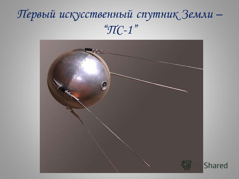 Первый искусственный спутник Земли – ПС-1