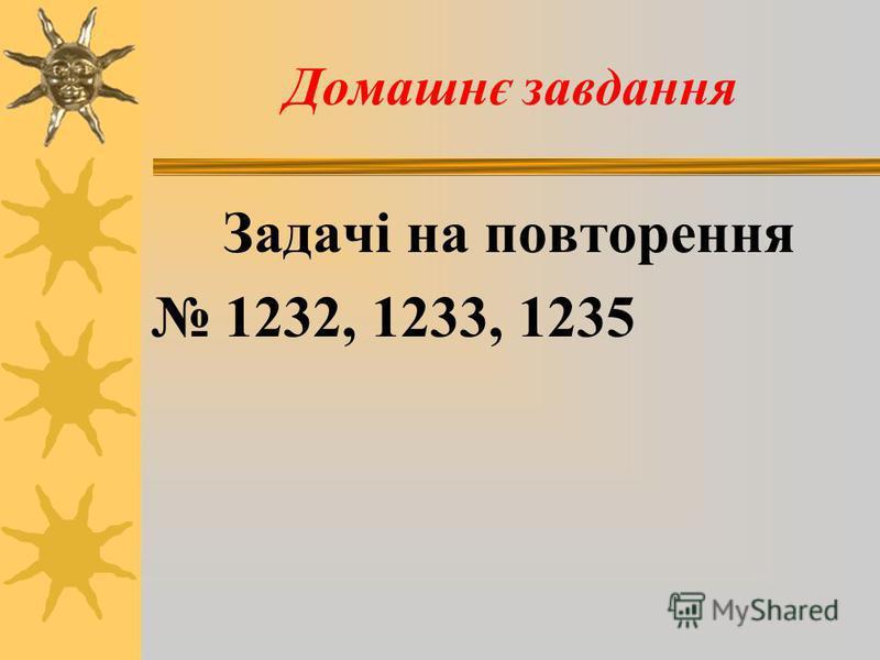 Домашнє завдання Задачі на повторення 1232, 1233, 1235
