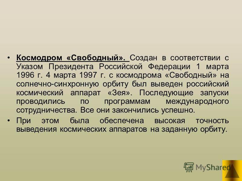 Космодром «Свободный». Создан в соответствии с Указом Президента Российской Федерации 1 марта 1996 г. 4 марта 1997 г. с космодрома «Свободный» на солнечно-синхронную орбиту был выведен российский космический аппарат «Зея». Последующие запуски проводи