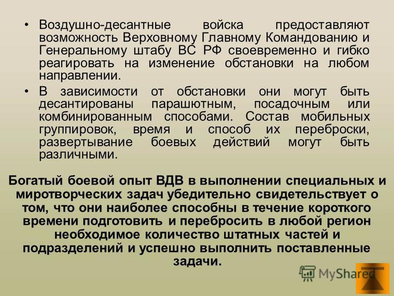 Воздушно-десантные войска предоставляют возможность Верховному Главному Командованию и Генеральному штабу ВС РФ своевременно и гибко реагировать на изменение обстановки на любом направлении. В зависимости от обстановки они могут быть десантированы па