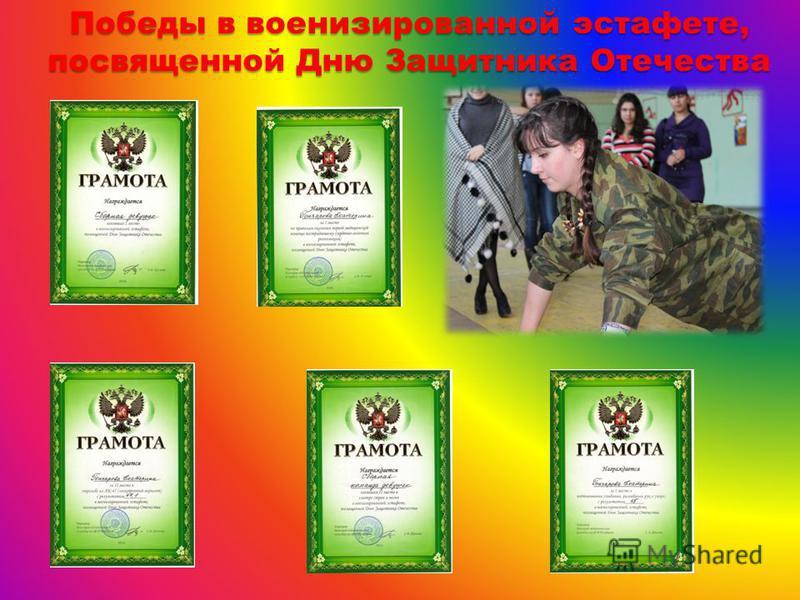Победы в военизированной эстафете, посвященной Дню Защитника Отечества