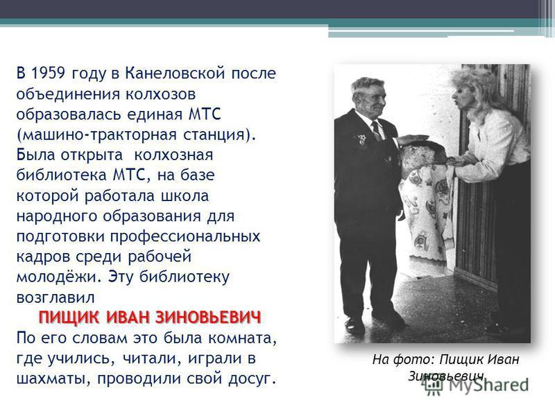 В 1959 году в Канеловской после объединения колхозов образовалась единая МТС (машино-тракторная станция). Была открыта колхозная библиотека МТС, на базе которой работала школа народного образования для подготовки профессиональных кадров среди рабочей