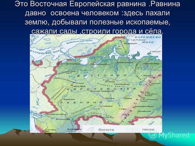 Это Восточная Европейская равнина.Равнина давно освоена человеком :здесь пахали землю, добывали полезные ископаемые, сажали сады,строили города и сёла.