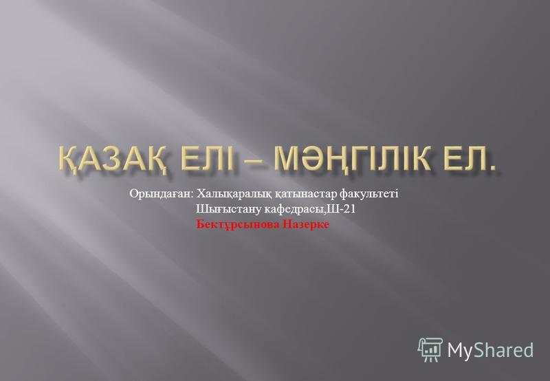 Орындаған : Халықаралық қатынастар факультеті Шығыстану кафедрасы, Ш -21 Бектұрсынова Назерке