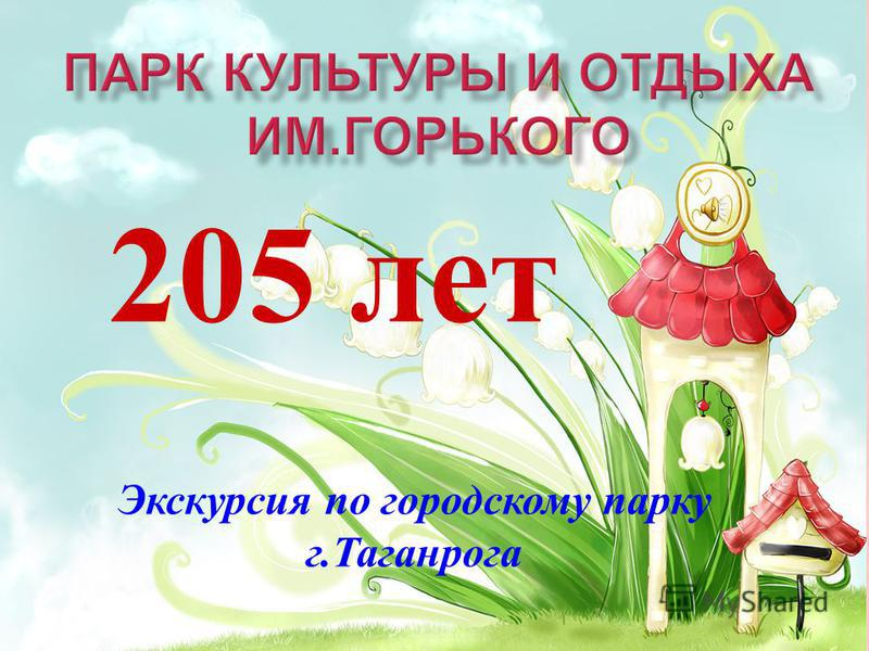 Экскурсия по городскому парку г. Таганрога 205 лет