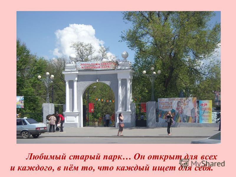 Любимый старый парк… Он открыт для всех и каждого, в нём то, что каждый ищет для себя.