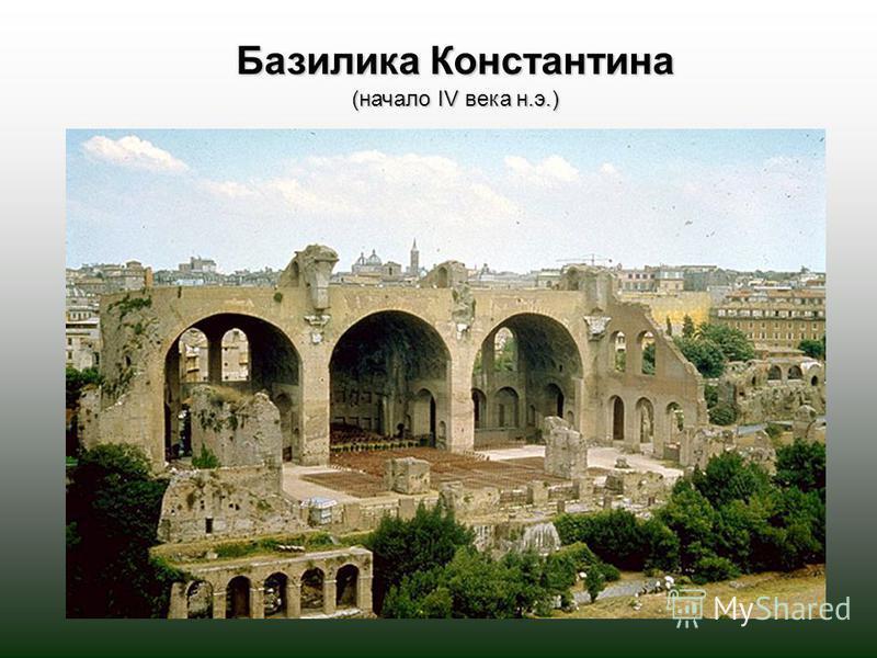 Базилика Константина (начало IV века н.э.)
