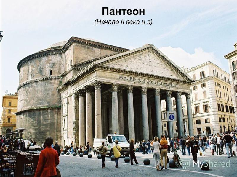 Пантеон (Начало II века н.э)