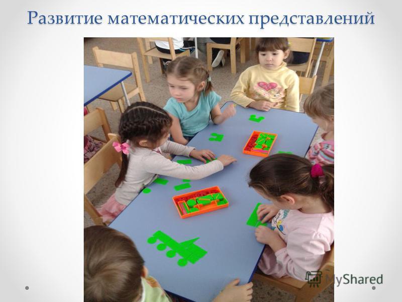Развитие математических представлений