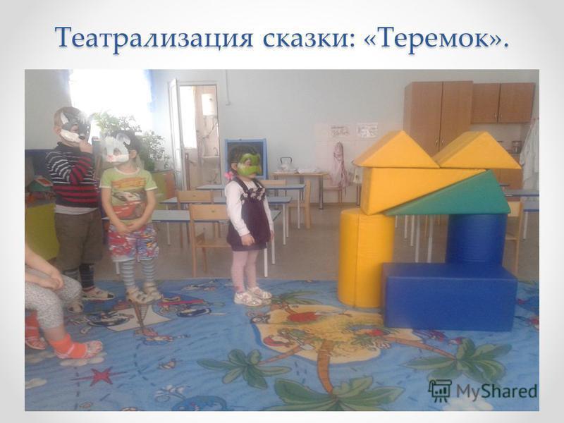 Театрализация сказки: «Теремок».