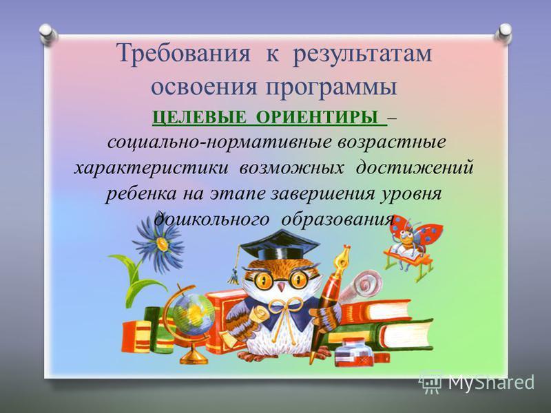 Психолого-педагогическое сопровождение Уважение взрослых к человеческому достоинству детей, формирование и поддержка их положительной самооценки, уверенности в собственных возможностях и способностях Использование в образовательной деятельности фо