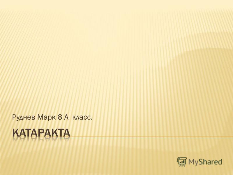 Руднев Марк 8 А класс.