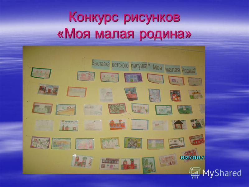 Конкурс рисунков «Моя малая родина»