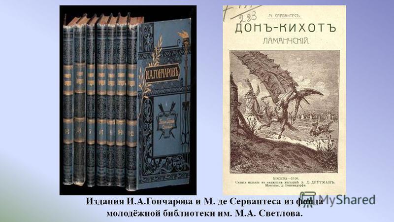 Издания И.А.Гончарова и М. де Сервантеса из фонда молодёжной библиотеки им. М.А. Светлова.