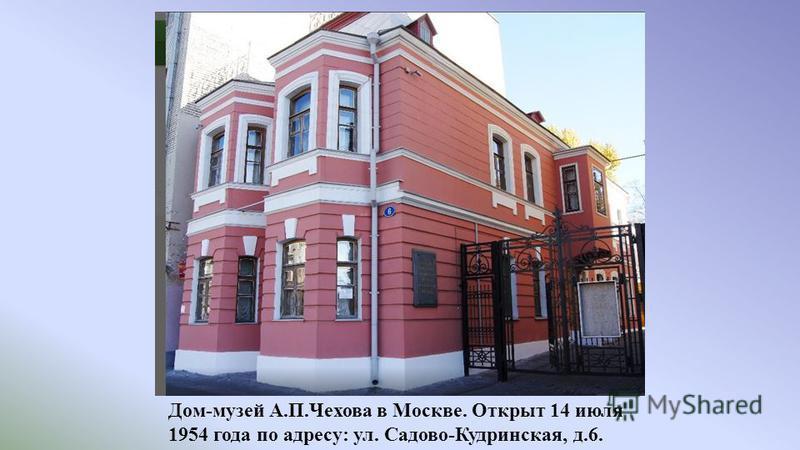 Дом-музей А.П.Чехова в Москве. Открыт 14 июля 1954 года по адресу: ул. Садово-Кудринская, д.6.
