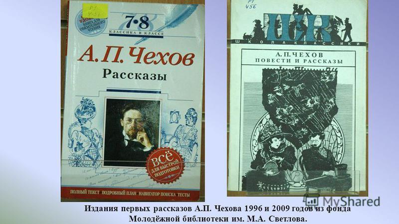 Издания первых рассказов А.П. Чехова 1996 и 2009 годов из фонда Молодёжной библиотеки им. М.А. Светлова.