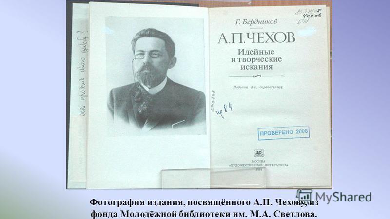 Фотография издания, посвящённого А.П. Чехову, из фонда Молодёжной библиотеки им. М.А. Светлова.