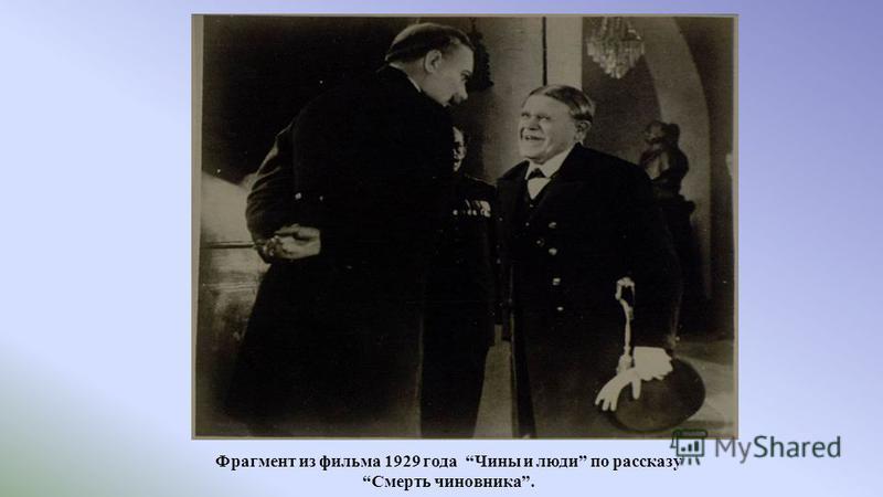 Фрагмент из фильма 1929 года Чины и люди по рассказу Смерть чиновника.