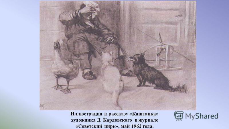 Иллюстрация к рассказу «Каштанка» художника Д. Кардовского в журнале «Советский цирк», май 1962 года.
