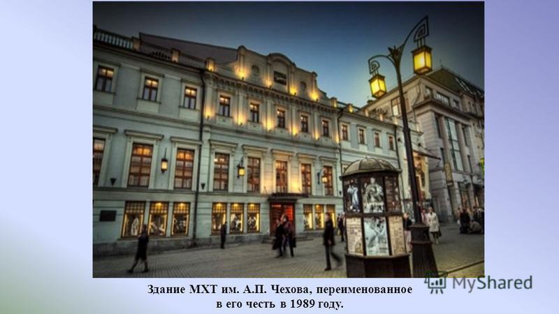 Здание МХТ им. А.П. Чехова, переименованное в его честь в 1989 году.