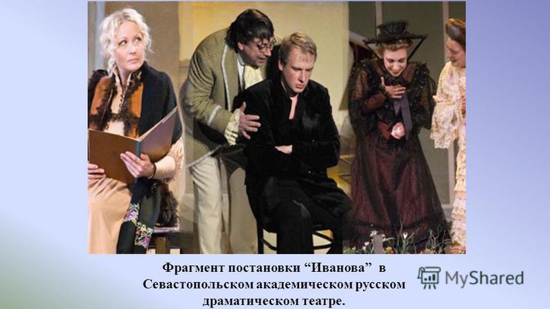 Фрагмент постановки Иванова в Севастопольском академическом русском драматическом театре.