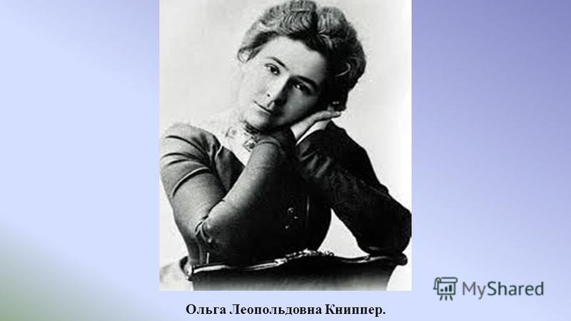 Ольга Леопольдовна Книппер.