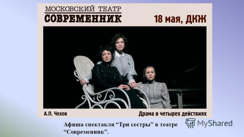 Афиша спектакля Три сестры в театре Современник.