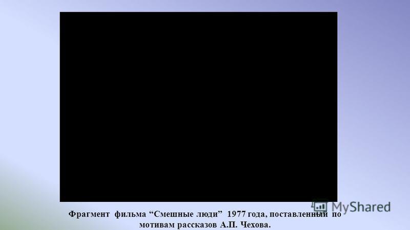 Фрагмент фильма Смешные люди 1977 года, поставленный по мотивам рассказов А.П. Чехова.