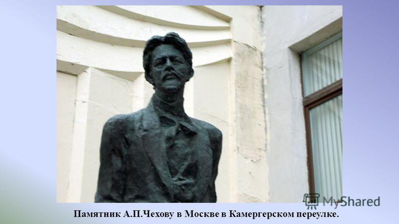 Памятник А.П.Чехову в Москве в Камергерском переулке.