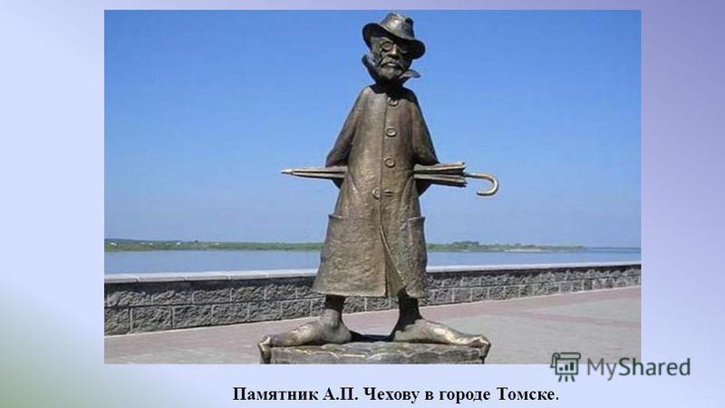 Памятник А.П. Чехову в городе Томске.