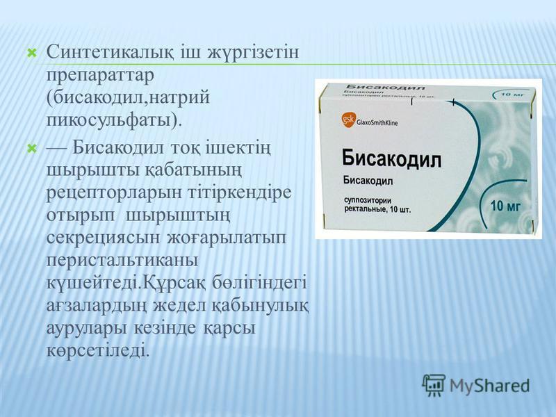Синтетикалық іш жүргізетін препараттар (бисакодил,натрий пикосульфаты). Бисакодил тоқ ішектің шырышты қабатының рецепторларын тітіркендіре отырып шырыштың секрециясын жоғарылатып перистальтиканы күшейтеді.Құрсақ бөлігіндегі ағзалардың жедел қабынулық