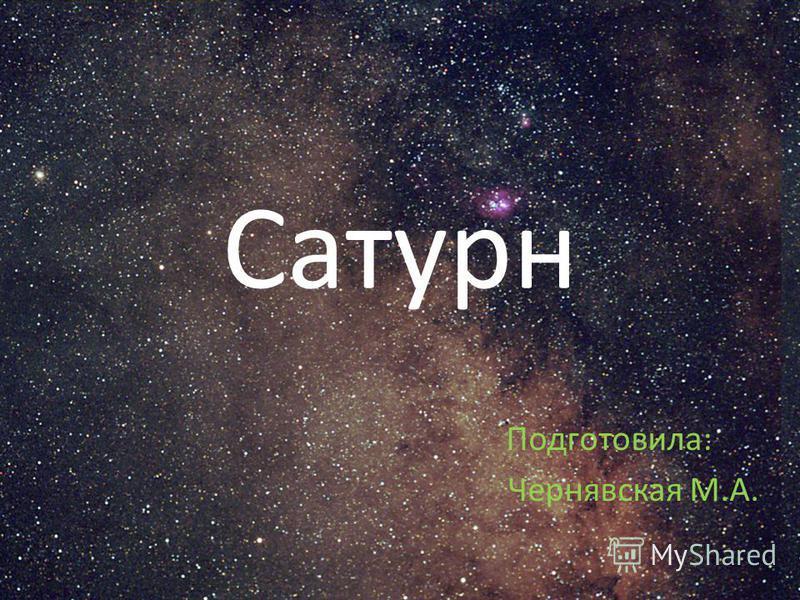 Сатурн Подготовила: Чернявская М.А.