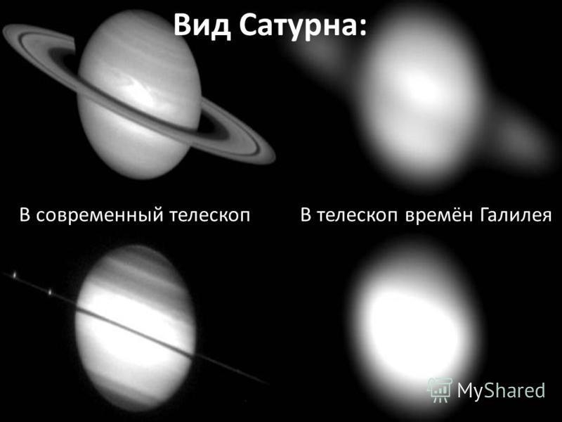 Вид Сатурна: В современный телескопВ телескоп времён Галилея