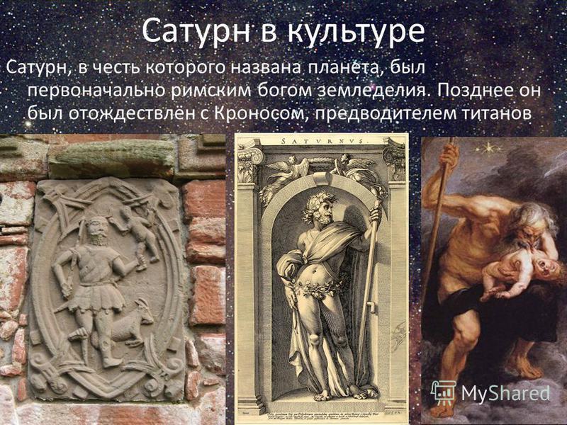 Сатурн в культуре Сатурн, в честь которого названа планета, был первоначально римским богом земледелия. Позднее он был отождествлён с Кроносом, предводителем титанов