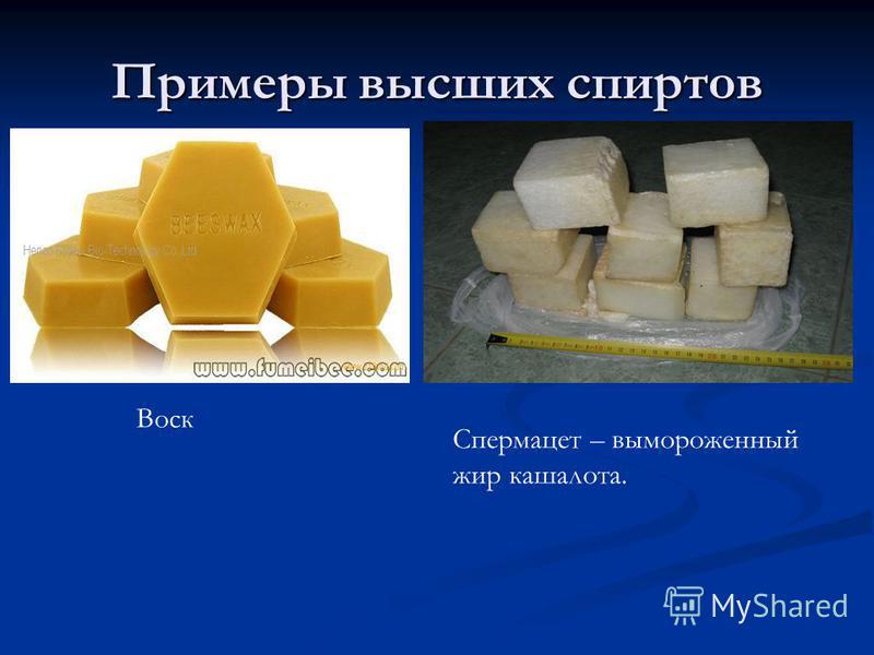 Примеры высших спиртов Спермацет – вымороженный жир кашалота. Воск