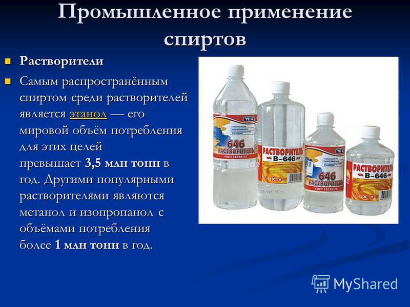 Промышленное применение спиртов Растворители Растворители Самым распространённым спиртом среди растворителей является этанол его мировой объём потребления для этих целей превышает 3,5 млн тонн в год. Другими популярными растворителями являются метано