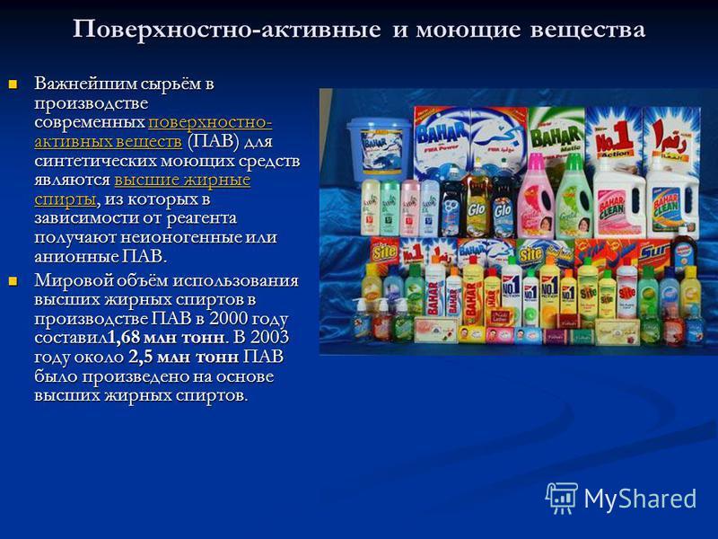 Поверхностно-активные и моющие вещества Важнейшим сырьём в производстве современных поверхностно- активных веществ (ПАВ) для синтетических моющих средств являются высшие жирные спирты, из которых в зависимости от реагента получают неионогенные или ан