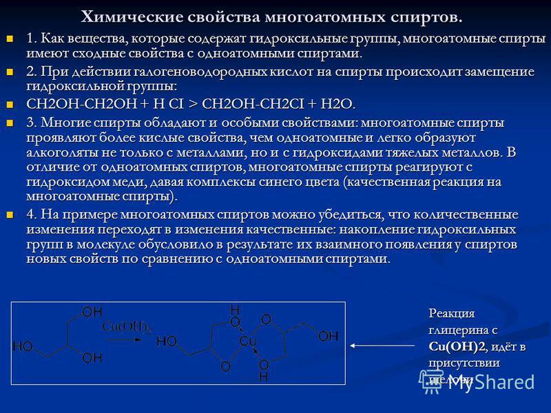 Химические свойства многоатомных спиртов. 1. Как вещества, которые содержат гидроксильные группы, многоатомные спирты имеют сходные свойства с одноатомными спиртами. 1. Как вещества, которые содержат гидроксильные группы, многоатомные спирты имеют сх