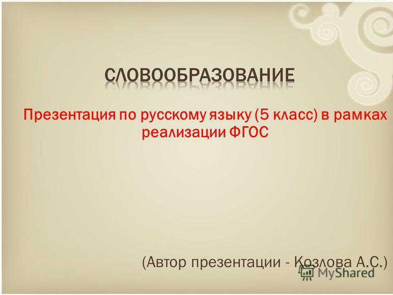 Презентация по русскому языку (5 класс) в рамках реализации ФГОС (Автор презентации - Козлова А.С.)
