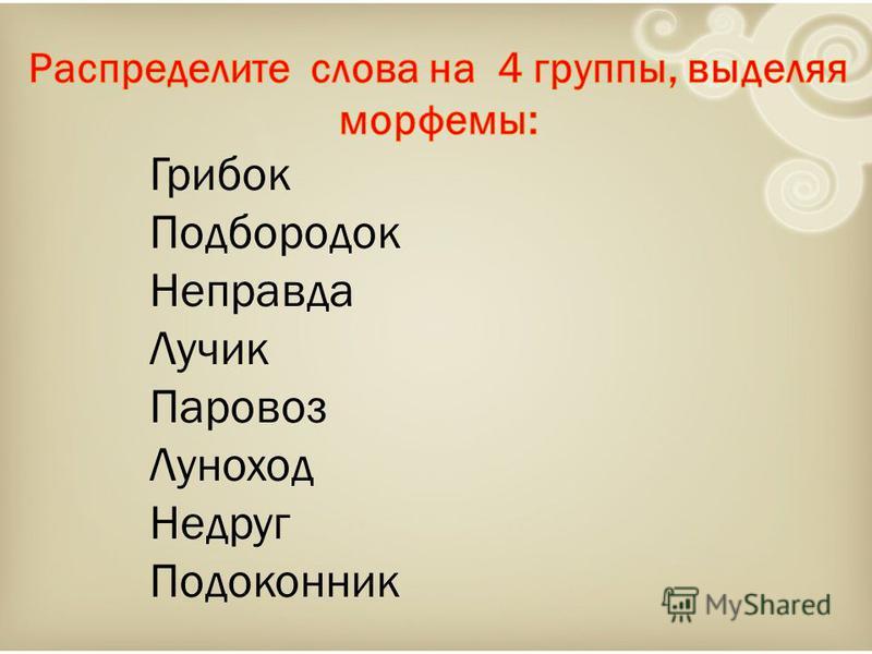 Грибок Подбородок Неправда Лучик Паровоз Луноход Недруг Подоконник