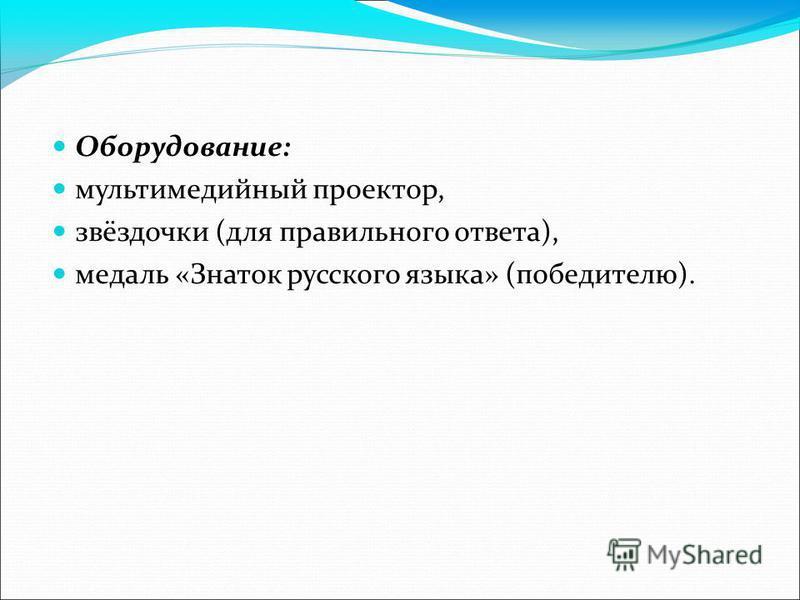 Оборудование: мультимедийный проектор, звёздочки (для правильного ответа), медаль «Знаток русского языка» (победителю).
